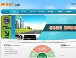 ETC中国_交通运输部ETC联网服务官方网站