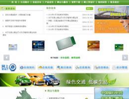 北京高速公路ETC速通卡