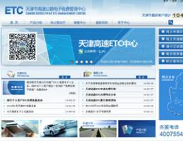 天津高速公路ETC