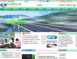 河北省高速公路电子收费服务网