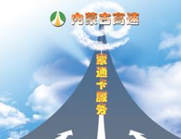 内蒙古高等级公路建设开发有限责任公司