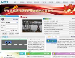 浙江省高速公路不停车收费用户服务网