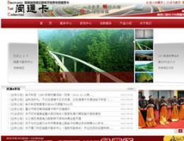 福建省高速公路电子收费专用缴费卡闽通卡网上营业厅