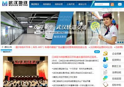 武汉地铁集团有限公司