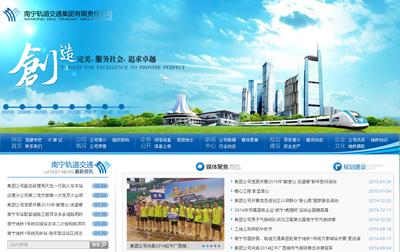 南宁轨道交通有限责任公司