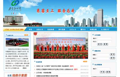 石家庄公共交通总公司官方网站