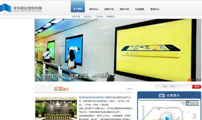 深圳报业集团地铁传媒有限公司
