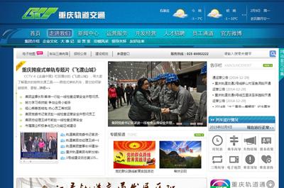 重庆市轨道交通(集团)有限公司