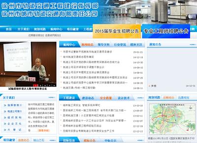徐州轨道交通