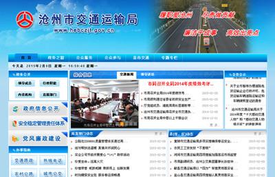 沧州市交通运输局