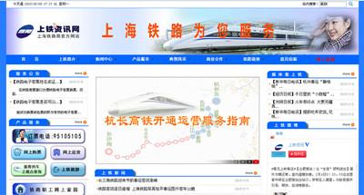 上铁资讯网 上海铁路局