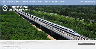 中国铁路总公司