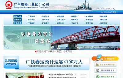 广州铁路集团公司