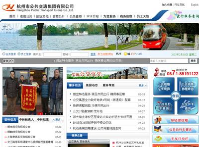 杭州市公共交通集团有限公司