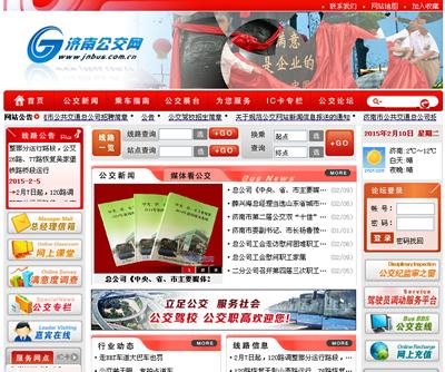 济南公交网