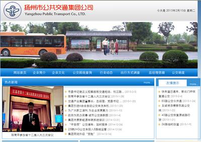 扬州公交公司