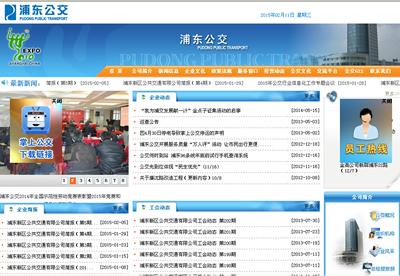 上海浦东新区公共交通有限公司