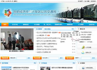 合肥经济技术开发区公共交通运营有限公司