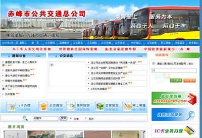 赤峰市公共交通总公司