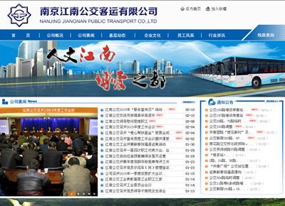 南京江南公交客运有限公司
