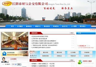 江阴市城镇公交有限公司