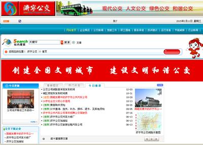 济宁市公共汽车公司