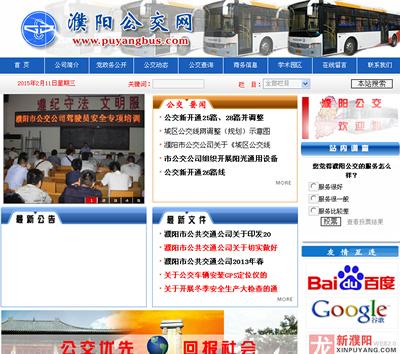 濮阳公交网