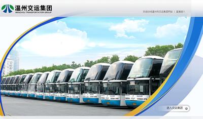 温州市交通运输集团有限公司