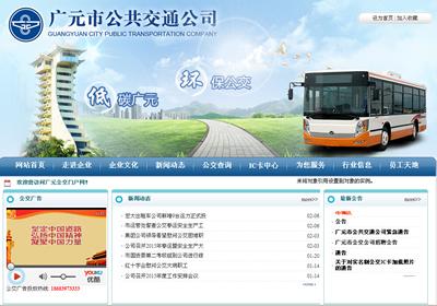 广元市公共交通公司