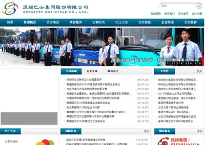 深圳巴士集团股份有限公司