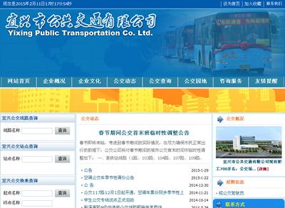 宜兴市公共交通有限公司