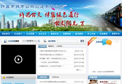 许昌市城市公共交通有限公司