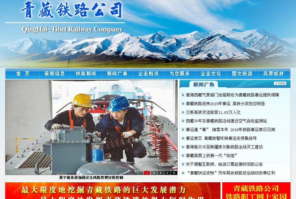 青藏铁路公司