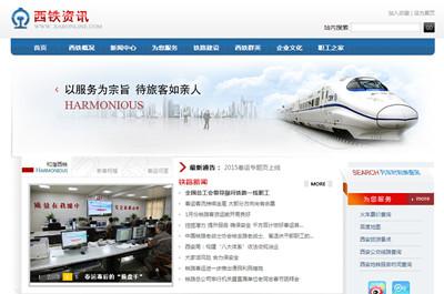 西铁资讯网 西安铁路局