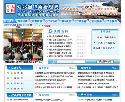 河北省铁路管理局