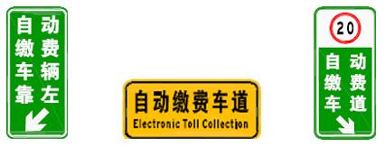 ETC专用车道