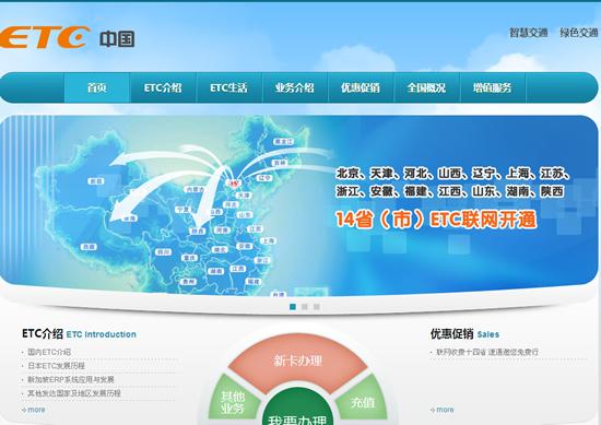 """""""ETC中国""""交通运输部全国ETC联网服务官方网站正式上线"""