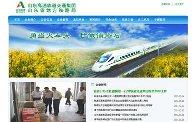 山东高速轨道交通集团有限公司_山东省地方铁路局
