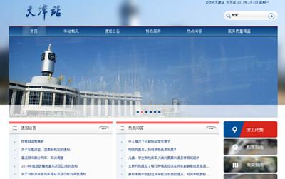 天津站_北京铁路局天津站