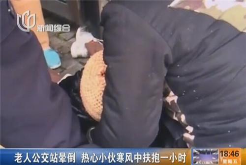 上海七旬老人公交站突然晕倒 热心小伙寒风中扶