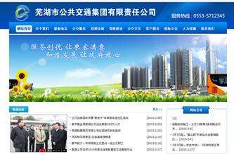 芜湖公交 芜湖市公共交通集团有限责任公司