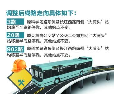因地铁施工 自18日起合肥市三条公交线调整走向