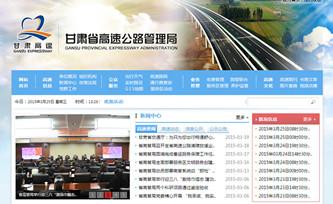 甘肃省高速公路管理局