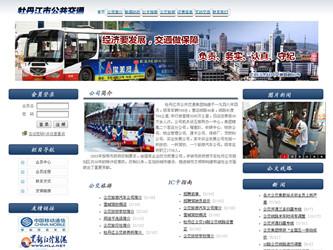 牡丹江公共交通集�F公司