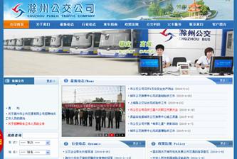 滁州市公交公司