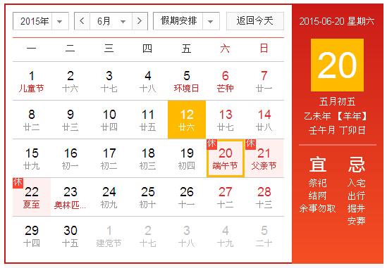 2015端午节放假时间安排,高速公路不免费