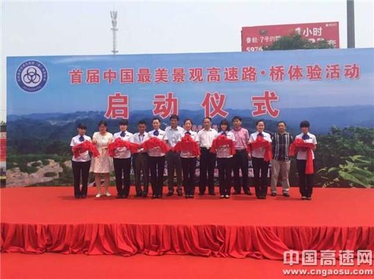 首届中国最美景观高速路(桥)体验活动启动仪式三