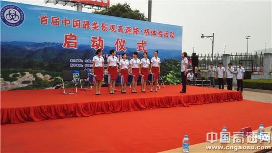 首届中国最美景观高速路(桥)体验活动启动仪式二