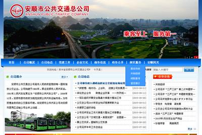 安顺市公共交通总公司