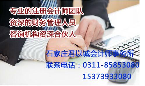 代理记账,审计验资,资产评估,还选石家庄君以诚会计师事务所